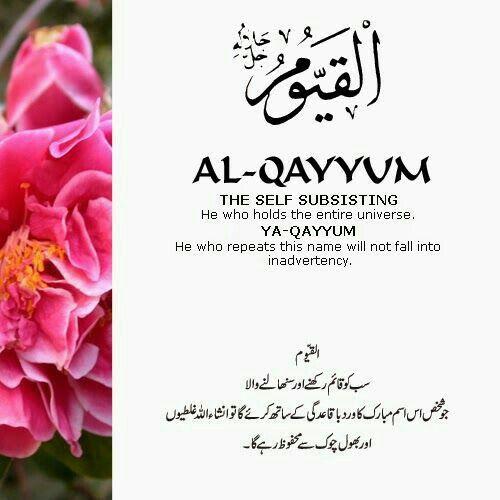 63 Al Qayyum (The Self-Existing One)