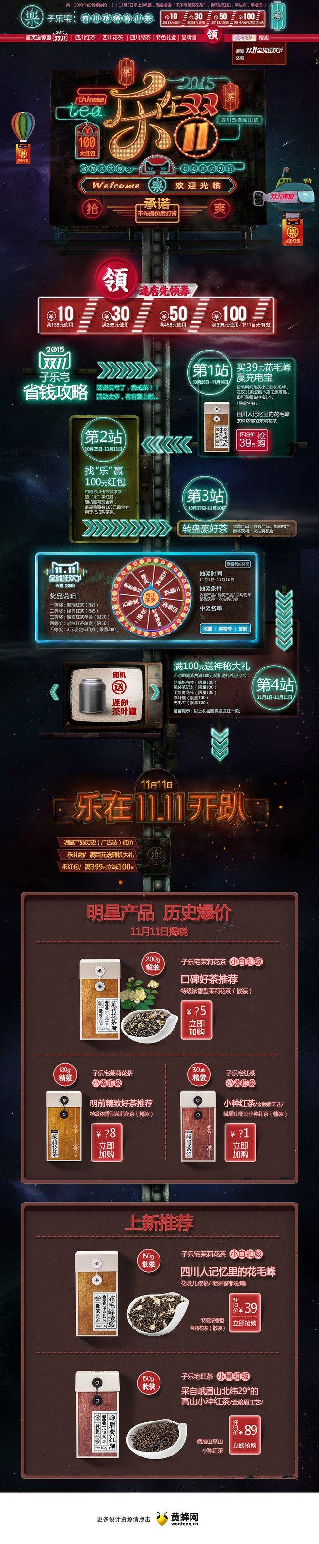 淘宝-飞梵采集到Web.Interface.Asia(1622图)_花瓣UI/UX