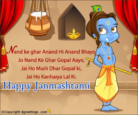 Dgreetings - Janmashtami Cards