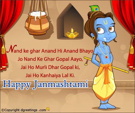 Dgreetings - Janmashtami Cards