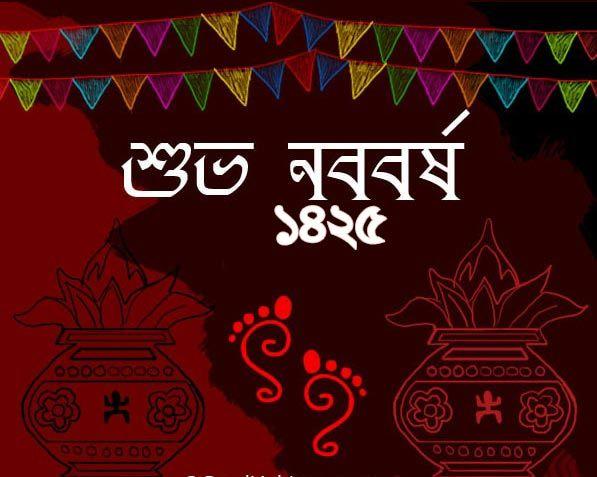 Shuvo Noboborsho 1427 14th April 2020 Bangla Noboborsho Bengali New Year Happy Bengali New Year New Year Greetings