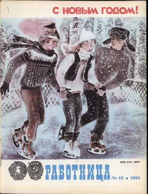 """Журнал """"Работница"""" 1981 №12"""
