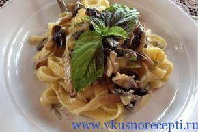Итальянская паста с грибами в сливочном соусе - http://www.vkusnorecepti.ru/pasta-s-gribami/