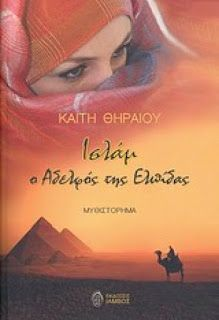 aylogyros news: Βιβλίο δώρο… από τις εκδόσεις ΙΑΜΒΟΣ