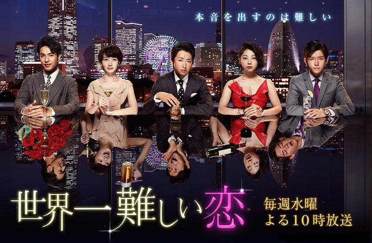 世界一難しい恋 | MOBILE.TV
