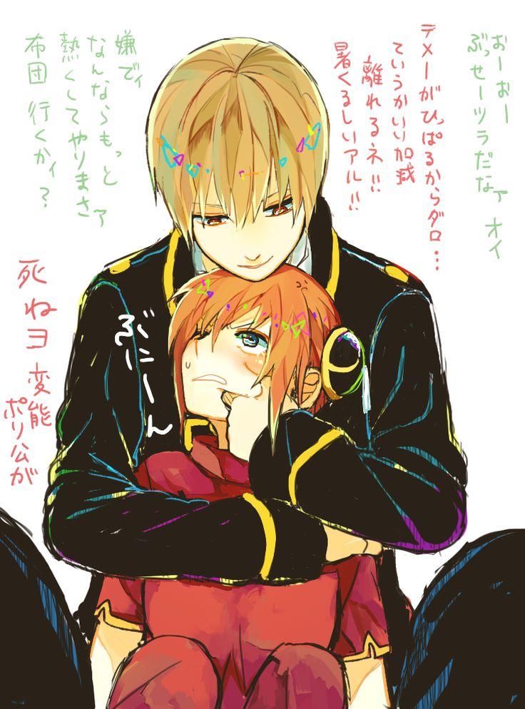 Okita Sougo and Kagura