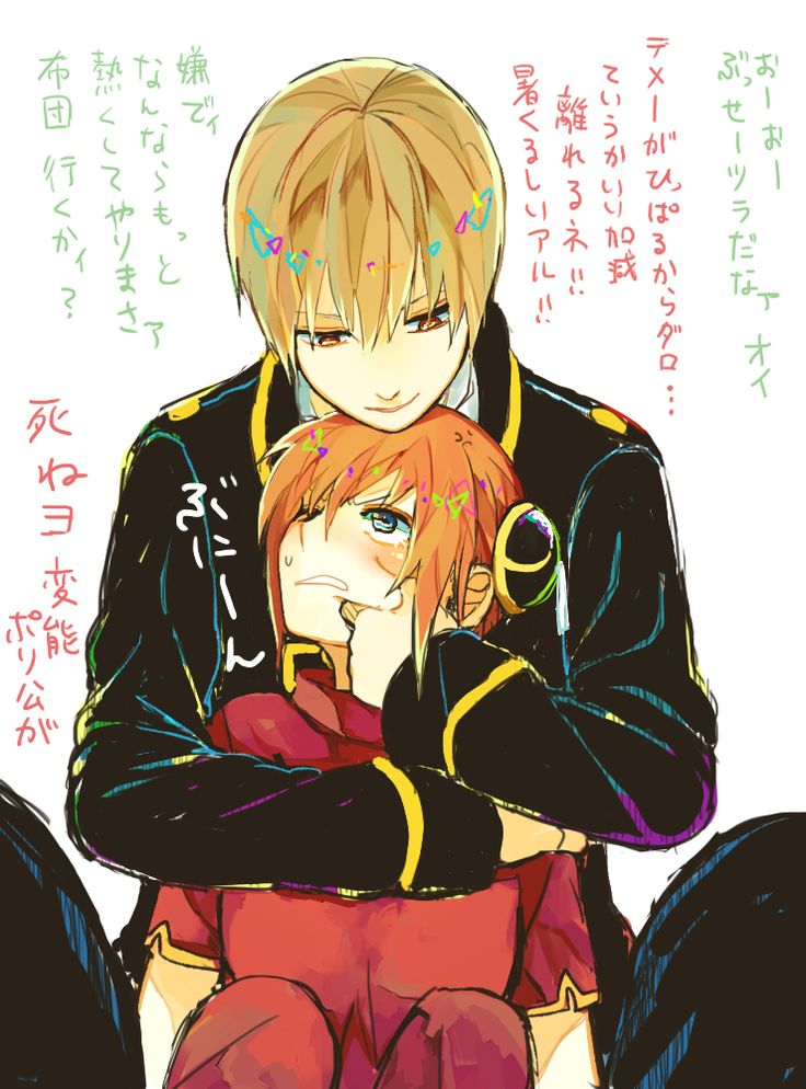 Tags: Anime, Gin Tama, Okita Sougo, Hair Buns, Mitsu Yomogi, Kagura (Gin Tama), Hug From Behind
