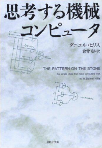 Amazon.co.jp: 文庫 思考する機械コンピュータ (草思社文庫): ダニエル ヒリス, W.Daniel Hillis, 倉骨 彰: 本