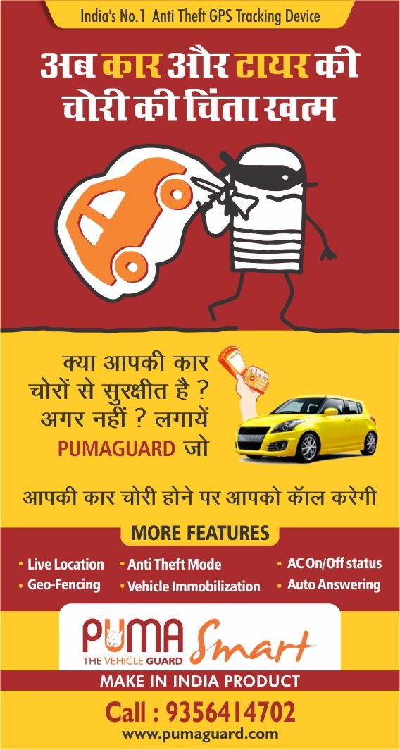 Now no need to worry about #Car and #Tyre #Theft incidents.  Because your beloved car will call you in case of theft attempt with Puma-The Vehicle Guard : #Chandigarh #India's best #GPS #Vehicle #Tracking #System with unique #voice #call #alerts in case of theft attempt.  For more info: Visit : http://www.pumaguard.com/ Contact : 7888936187 | 9356414702