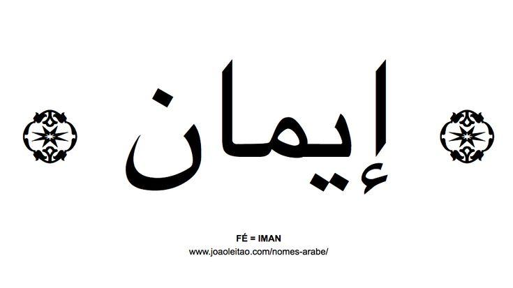 Palavra FÉ escrita em árabe, IMAN - إيمان