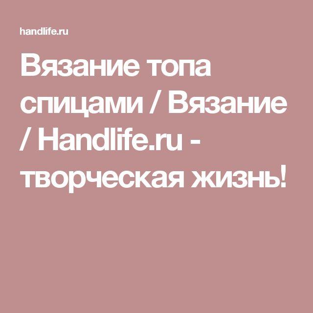 Вязание топа спицами / Вязание / Handlife.ru - творческая жизнь!