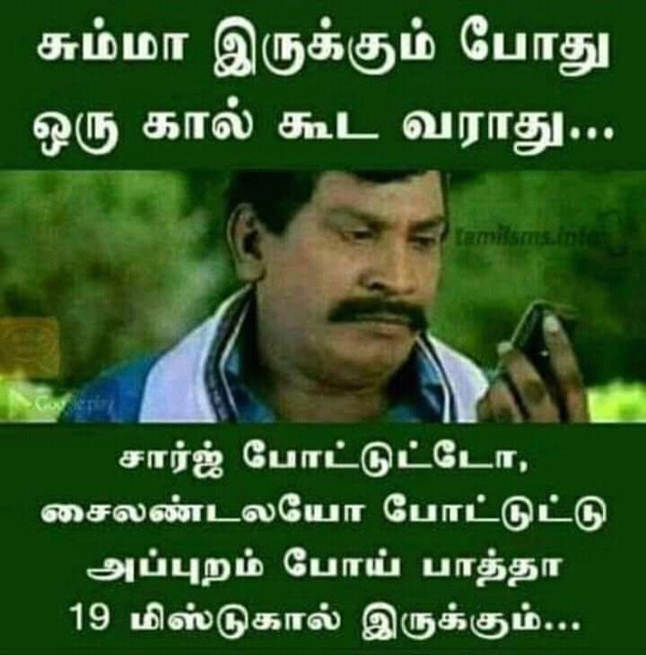 Pin By Dnagaratnam On Lol Comedy Quotes Vadivelu Memes Tamil Funny Images With Quotes Comedy Quotes Funny Quotes
