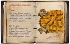 Συνταγές, αναμνήσεις, στιγμές... από το παλιό τετράδιο...: Μπουρεκάκια σοκολάτας!
