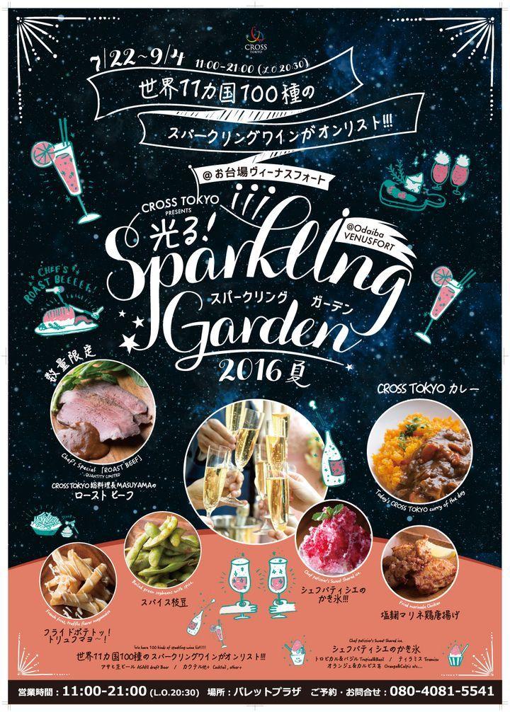 続けてご紹介したいのが、東京・お台場の「ヴィーナスフォート」で行われている夏企画「VENUSFORT SUMMER」の一環として「パレットプラザ」にオープンした「SPARKLING GARDEN 2016」。そう、ビアガーデンならぬ、スパークリングガーデン、なんです。