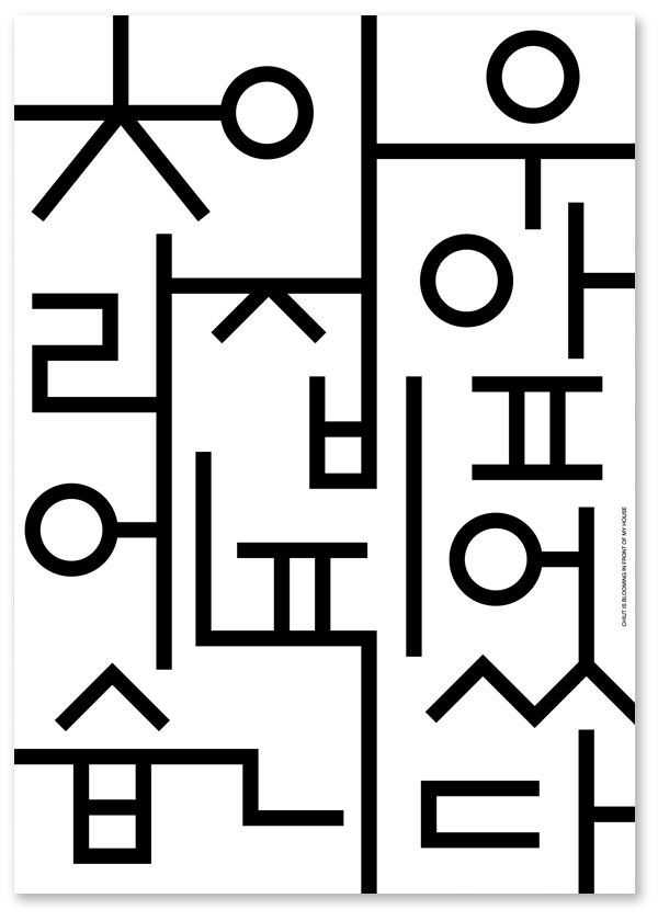 Chiut, 2012, Collaboration with Takeout Drawing and Yunsun Jung