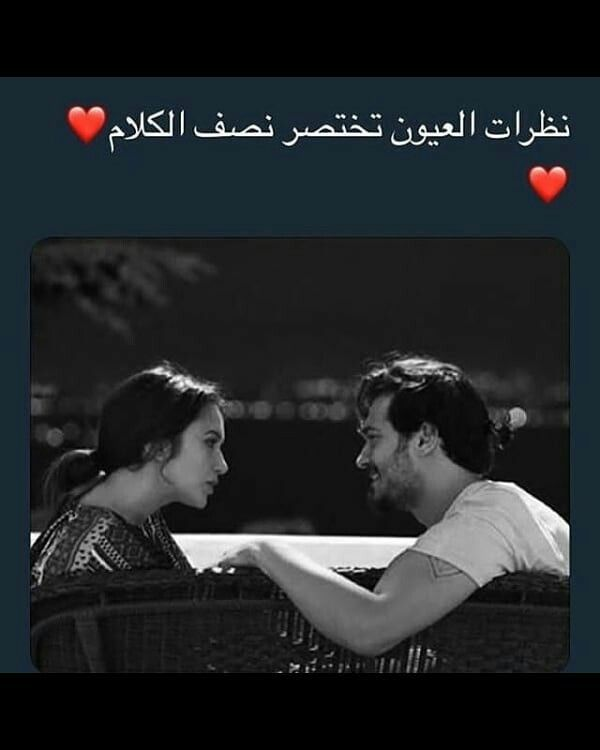 Pin By Mrb On Arabic Quotes Love Smile Quotes Love Words Talking Quotes