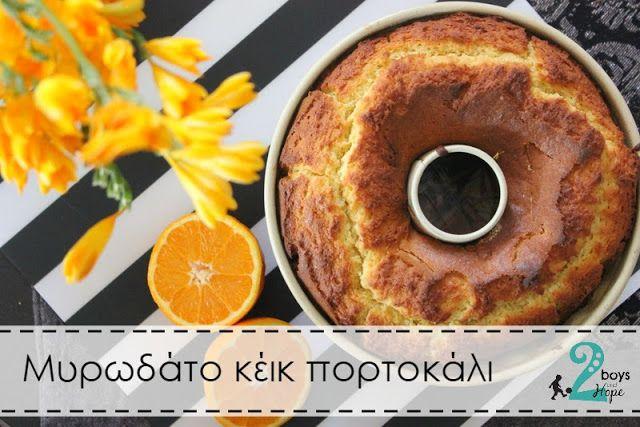 Μυρωδάτο κέικ πορτοκάλι.. - 2 boys + Hope