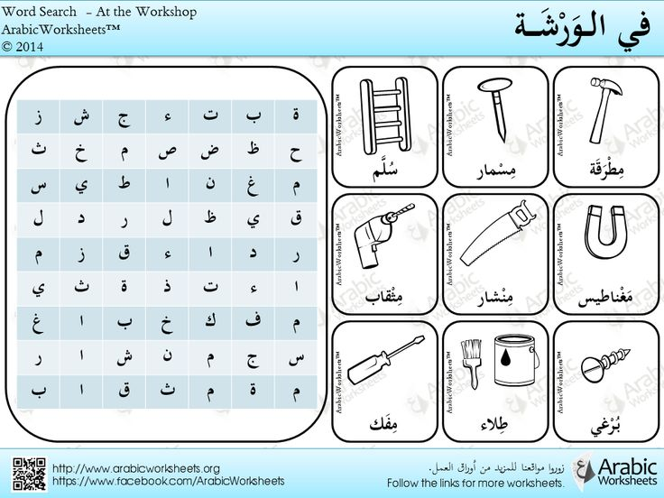 At the workshop - Arabic Wordsearch