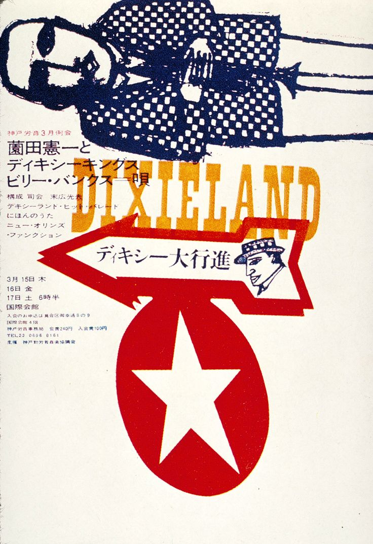 Poster design japan - Tadanori Yokoo Illustration Poster For A Dixieland Concert By The Kobe Labourer S Musical Union From Graphis Annual