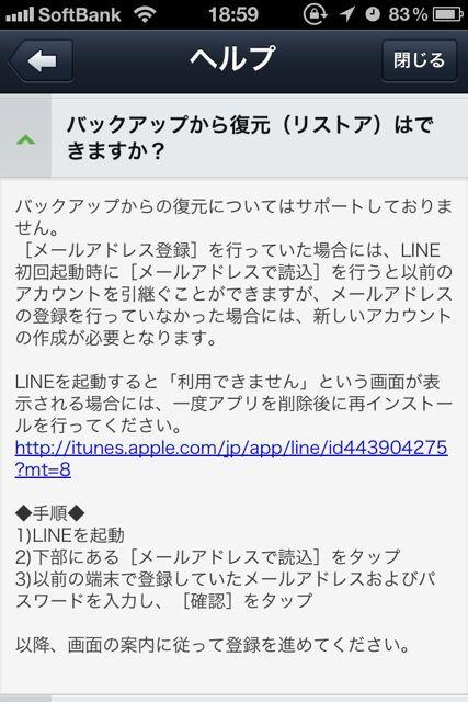 【LINEユーザー必見】新iPhoneでもLINEを使う方法。大切なメッセージの保存も。 - たのしいiPhone! AppBank