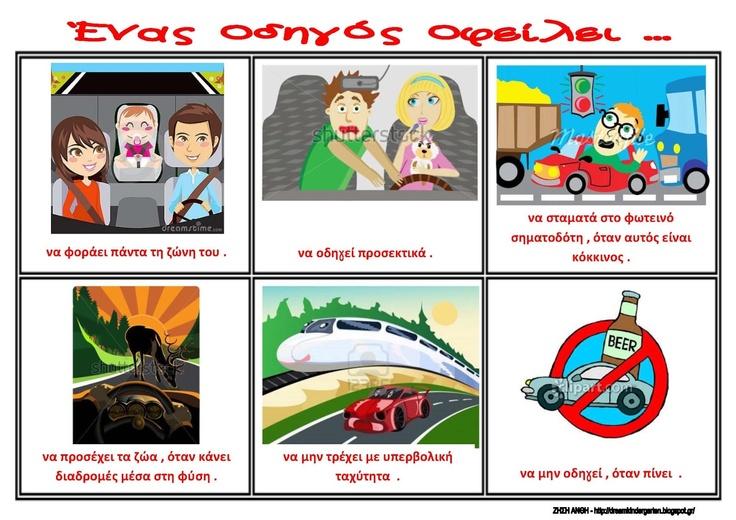 Το νέο νηπιαγωγείο που ονειρεύομαι : Λίστες αναφοράς για την κυκλοφοριακή αγωγή