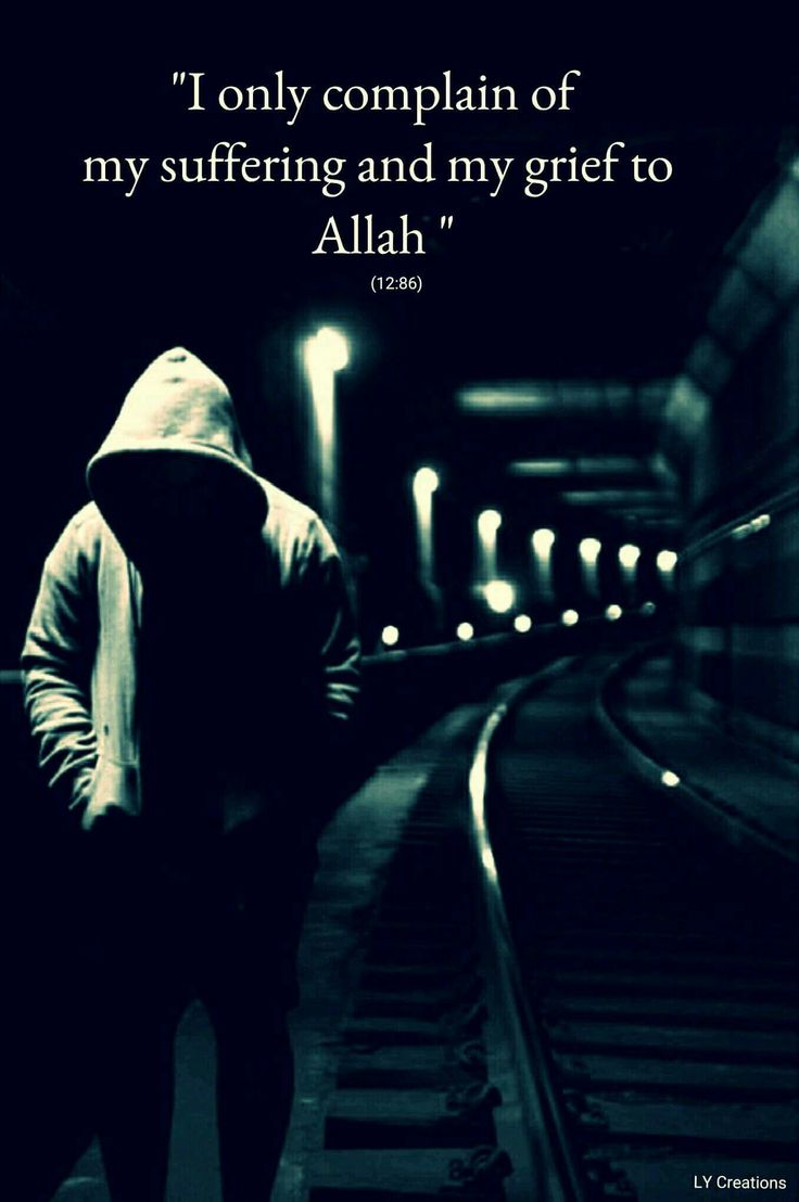 I only complain of my suffering and my grief to Allah