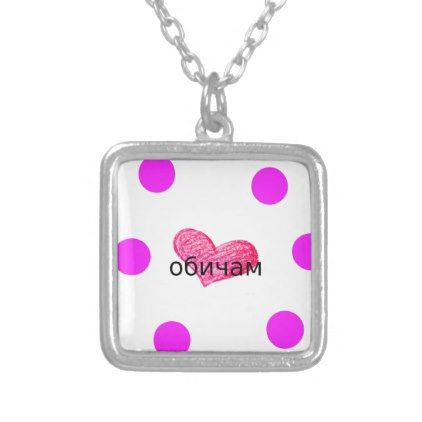 Bulgarian Language of Love Design Silver Plated Necklace - jewelry jewellery unique special diy gift present