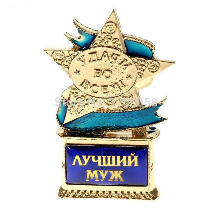 [Мужа] Память Специально разработанный металлические золотые звезды, представлены лучшие муж Новогодний подарок/подарок на день рождения 6 см