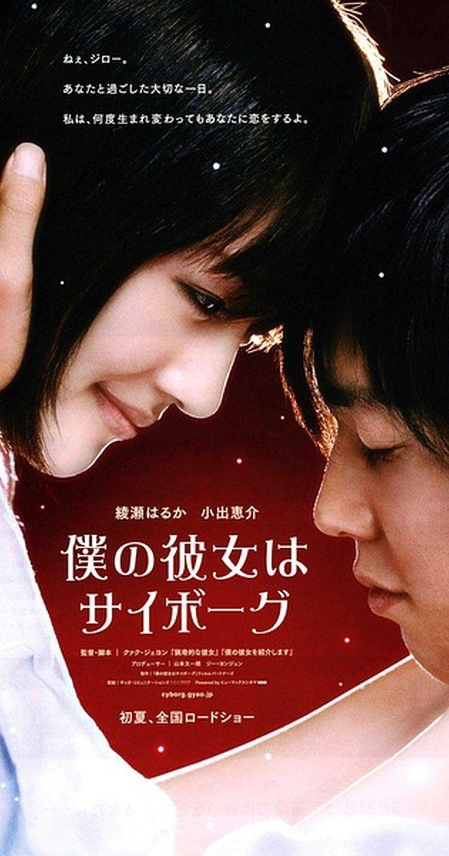 Boku no kanojo wa saibôgu (2008)         - IMDb