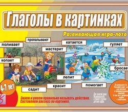 Глаголы в картинках. Развивающая игра-лото