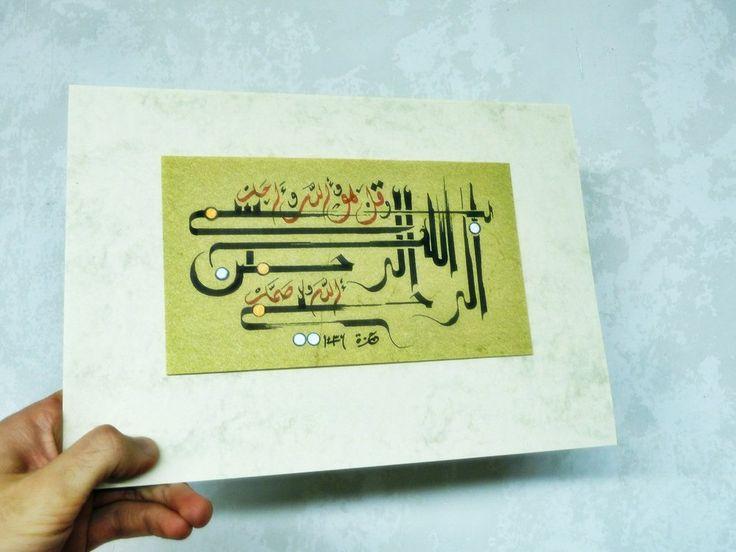 von IbnRoman auf Etsy   #arabic #calligraphy #islamic #art #artist #artwork #design #persian #miniature #beard #labyrinth #maze #yurt #diwani #kufi #geometry #writing #script #illumination #geometry #quran