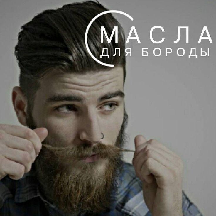 Давно прошли те времена, когда красота мужчины измерялась по гладковыбритым щекам. Настала эра бороды! Но что делать, если волосы сухие и выглядят не так аккуратно, как хотелось бы? Воспользоваться маслами от�� Organic Cocktail! ________________________________________________ ⛵Масло жожоба - увлажняет волосы и защищает клетки от потери воды, чтобы сформировать защитный слой кожи. ⛵Масло какао - питает волосы и обладает противовоспалительными свойствами, которые защищают кожу. ⛵Масло карите…