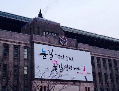 서울 시청 현판