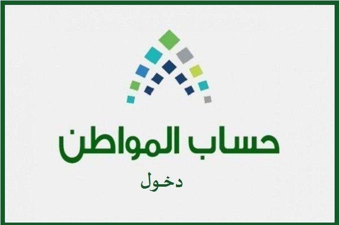 الاستعلام عن أهلية حساب المواطن يعتبر واحد من أكتر الاشياء التي يبحث العديد من المواطنين في المملكة العربية السعودية عن طريقتها وذلك من أجل معر Home Decor Decals