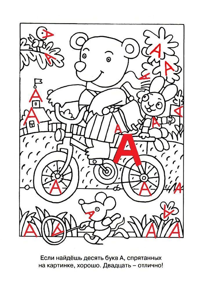 Раскраски для детей распечатать | Обучение буквам ...
