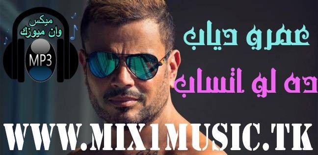 تحميل واستماع اغنية عمرو دياب ده لو اتساب Mp3 2018 على