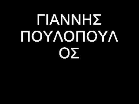ΟΜΟΡΦΑ ΤΡΑΓΟΥΔΙΑ ΜΕ ΤΟΝ ΠΟΥΛΟΠΟΥΛΟ