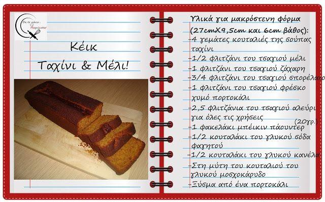 Θα σε κάνω Μαγείρισσα!: Κέικ με Ταχίνι και Μέλι!