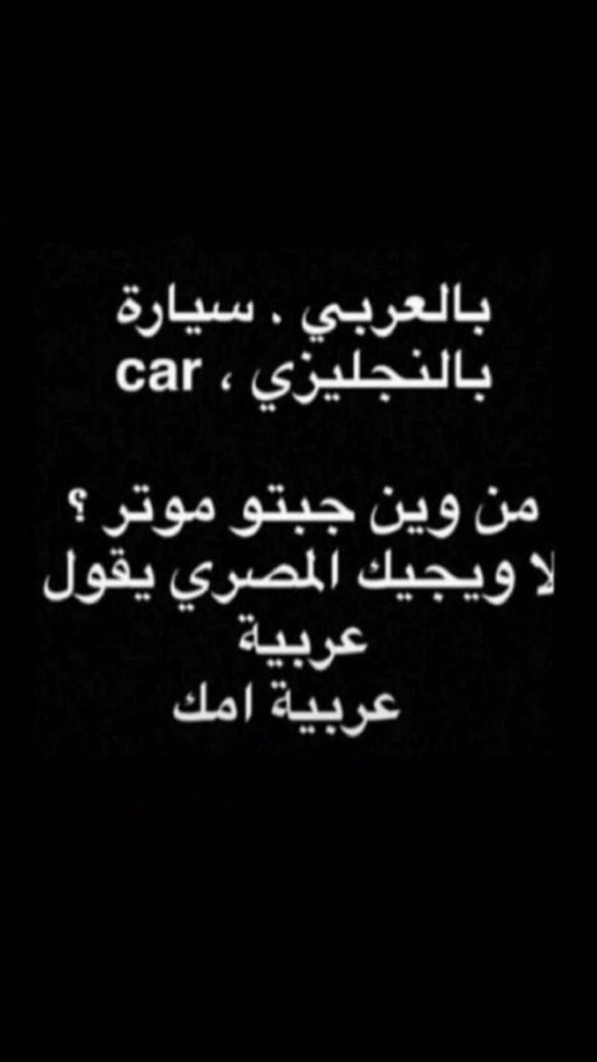 Pin By مريوم On استوريات انستا Jokes Quotes Funny Arabic Quotes Instagram Words