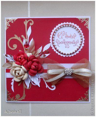 Открытка День рождения Квиллинг Дуэт открыток синяя и красная Бумага Бумажные полосы Бусины Кружево Сутаж тесьма шнур фото 6