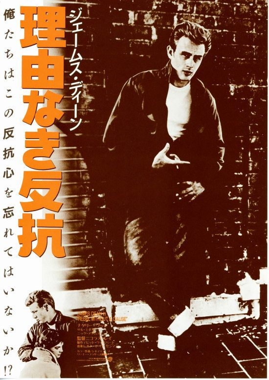 Rebel without a Cause (1955) 理由なき反抗