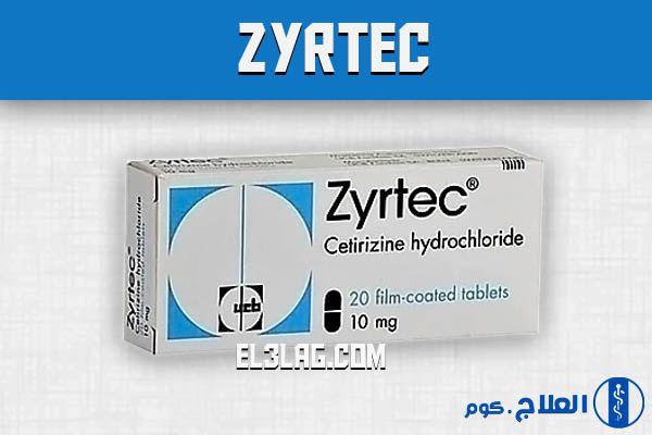 زيرتك اقراص Zyrtec لعلاج حساسية الانف و حكة الجلد السعر و المواصفات Zyrtec Tablet 10 Tablet