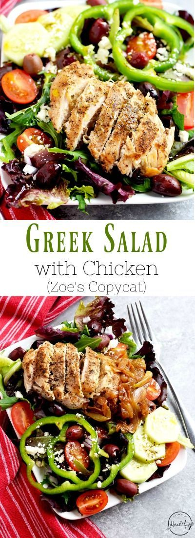 My Greek salad with chicken is so delicious and satisfying, and it is inspired by Zoe's Kitchen. Tomatoes, cucumbers, kalamata olives, feta cheese, bell pepper rings, caramelized onion. | APinchOfHealthy.com #GreekSalad #Zoes #Copycat