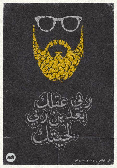ربي عقلك بالأول Arabic Funny Funny Arabic Quotes Word Art