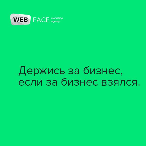 #реклама #стартап #цитаты #бизнес #агентство #маркетинг #webface Получайте СОВЕТЫ экспертов по росту продаж в своем Бизнесе! --> Книга в Подарок - goo.gl/TRkpN4