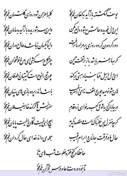 My favorite Hafez poem.  If you like a translation, please let me know.  Enjoy!