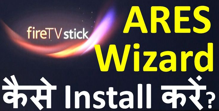 How to install Ares wizard on Amazon Fire TV stick / Android device / Window PC /Macbook [Hindi]