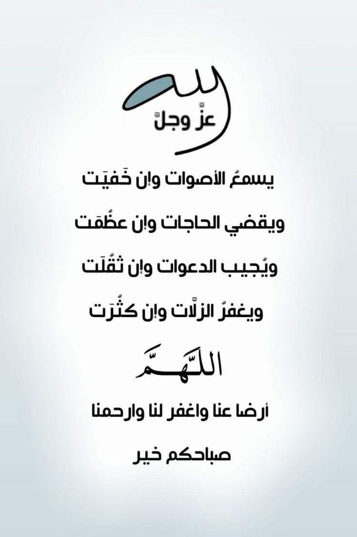 Pin By Dorarislamiah On منشورات صفحة سنرحل ويبقى الأثر In 2021 Morning Quotes Images Good Morning Arabic Cool Words