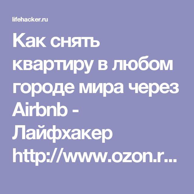 Как снять квартиру в любом городе мира через Airbnb - Лайфхакер http://www.ozon.ru/context/detail/id/136250265/         http://www.ozon.ru/context/detail/id/136250280/         https://www.amazon.com/x421-x442-x438-x445-Russian-ebook/dp/B01EVDZDBC?ie=UTF8 https://www.amazon.com/x421-x442-x438-x445-x434-ebook/dp/B01EVDZBFU?ie=UTF8 http://www.litres.ru/evgeniy-kislov/