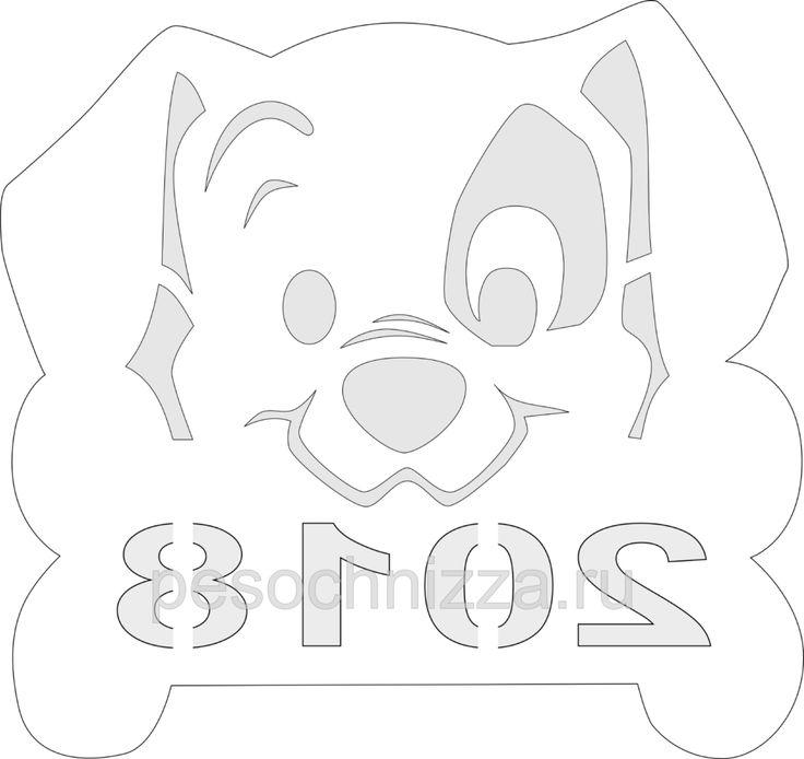 новогодние, вырезалки, вытынанки, скрапбукинг, 2018, Шаблоны, для вырезания, собаки, бумаги, трафареты, Новогодний декор, щенок, собачка, долматинец, paper cutting